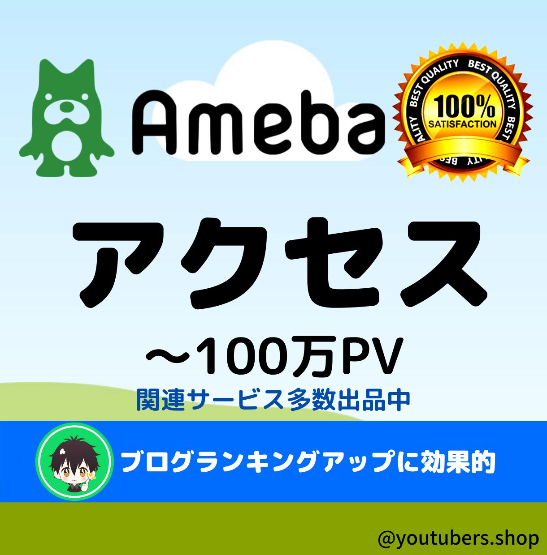 Amebaアクセスを増やす