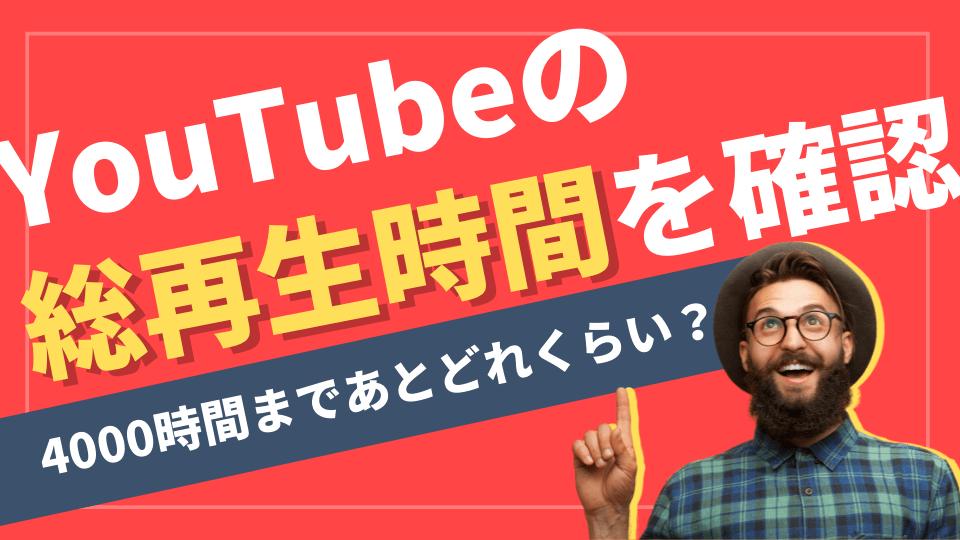 YouTubeの総再生時間を確認する方法