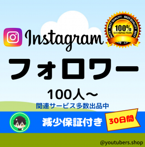 Instagramフォロワーを増やす