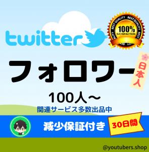 twitterフォロワー(日本人)を増やす