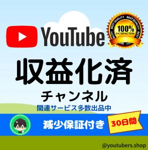youtube収益化済チャンネル