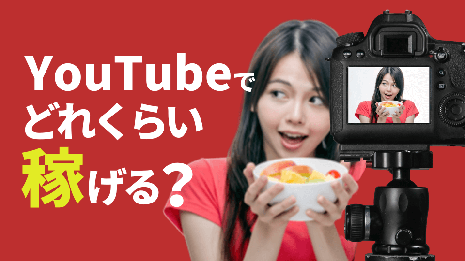YouTubeでどれくらい稼げるのか