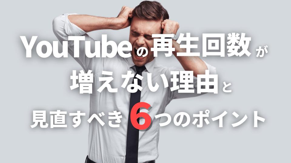 YouTubeの再生回数が増えない理由