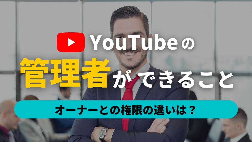 YouTubeの管理者ができること,オーナーとの権限の違い