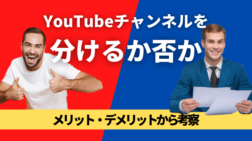 YouTubeチャンネルを分けるか否か