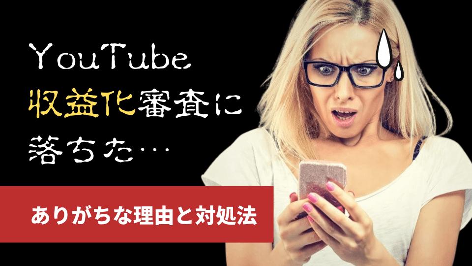 YouTube収益化審査に落ちた理由