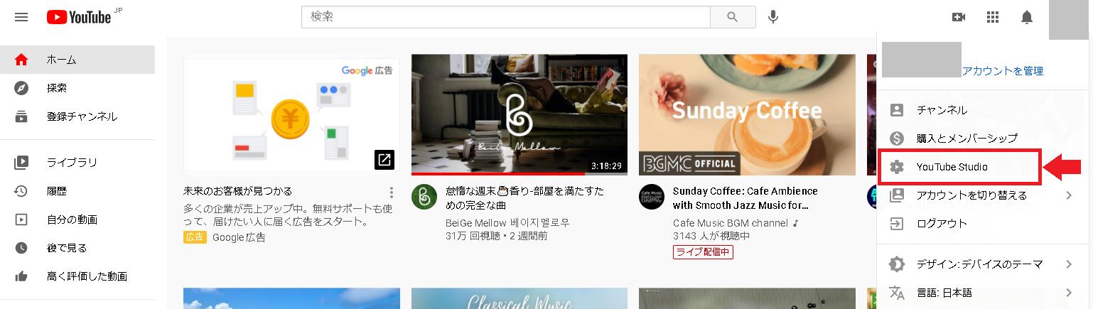 YouTubestudioのメニュー