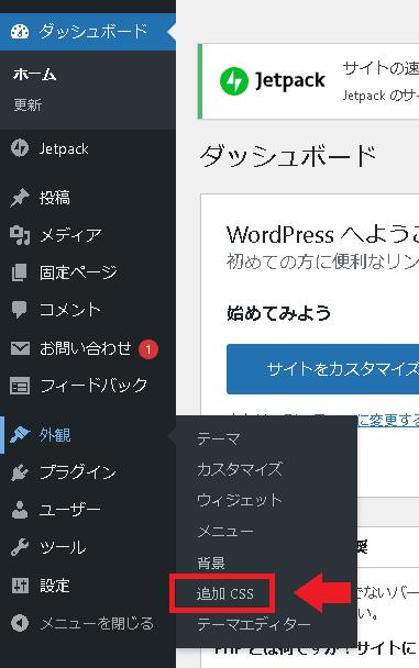WordPressの「外観」メニューにある「追加CSS」