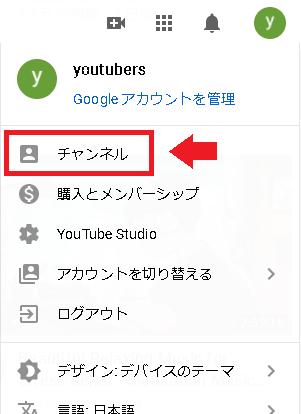 YouTubeのチャンネルメニュー