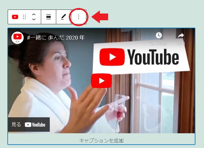 youtubeの埋め込み後にクリックすると表示されるメニュー