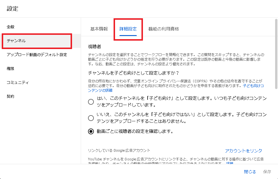 設定のチャンネルメニューの詳細設定タブ