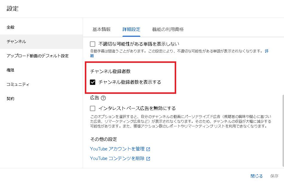 チャンネル登録者数表示のチェックボックス