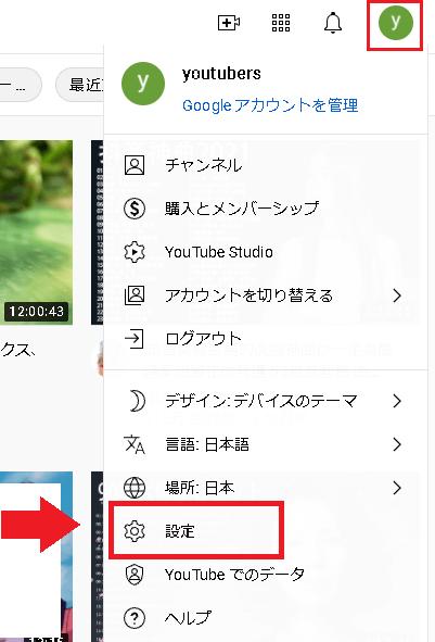 YouTubeにログインして表示される設定メニュー