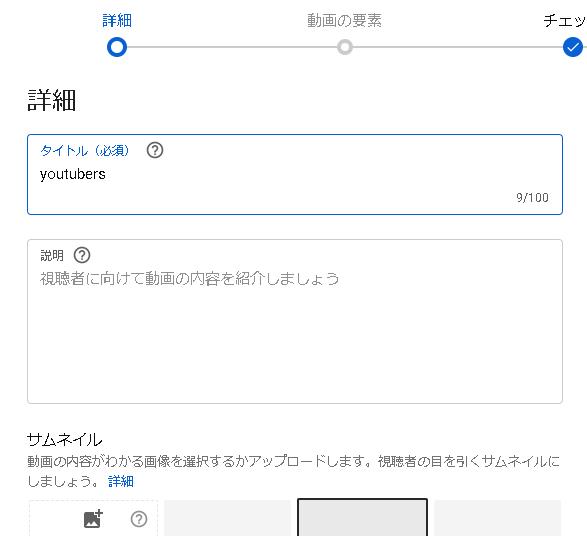 動画アップロードで表示される画面