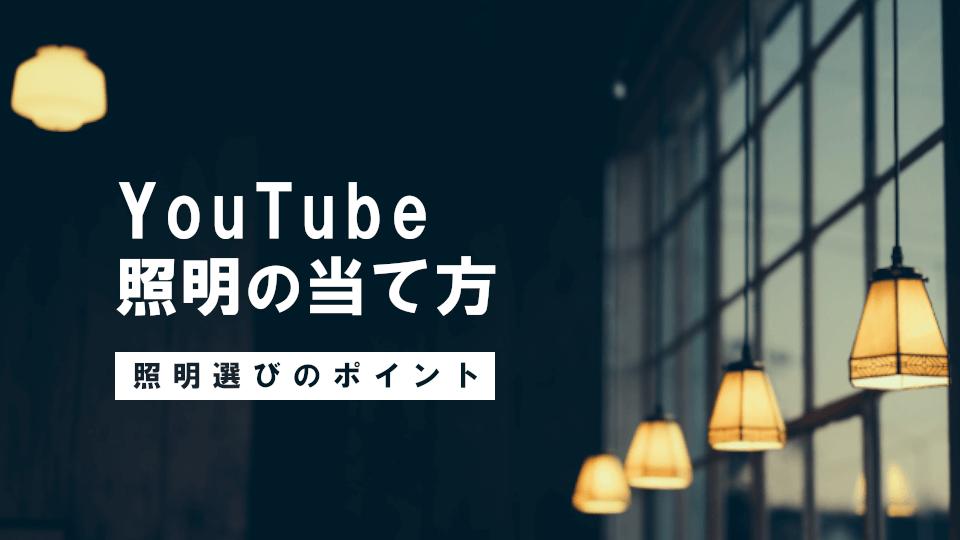 YouTubeの照明ノウハウ